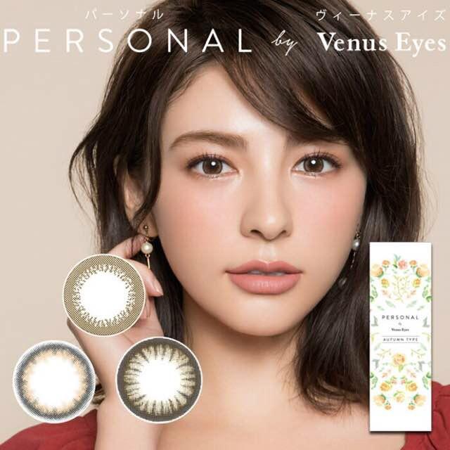 パーソナルカラーレンズ(PERSONAL by VenusEyes)口コミ/感想/評判