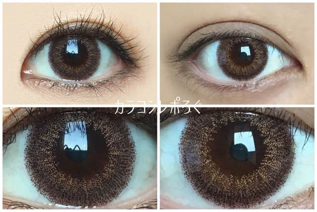 コケット(ピエナージュリュクス)黒目と茶目発色の違い比較