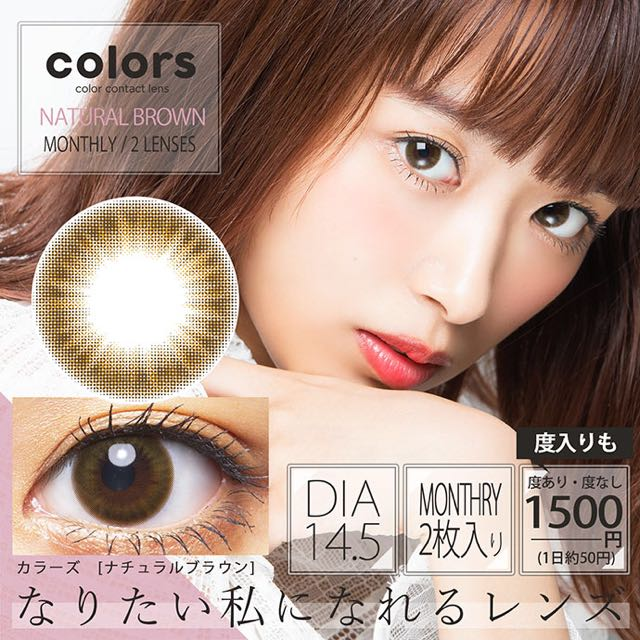 カラーズ/colors ナチュラルブラウン 口コミ/感想/評判