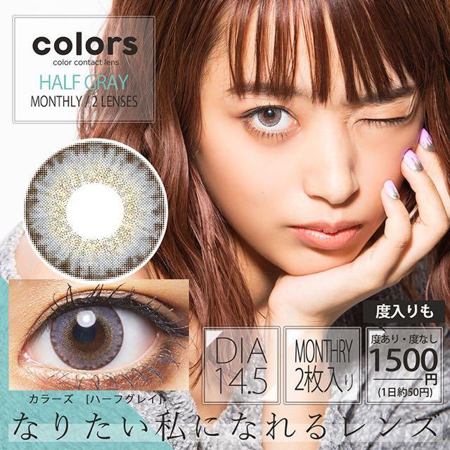 カラーズ/colors ハーフグレー 口コミ/感想/評判