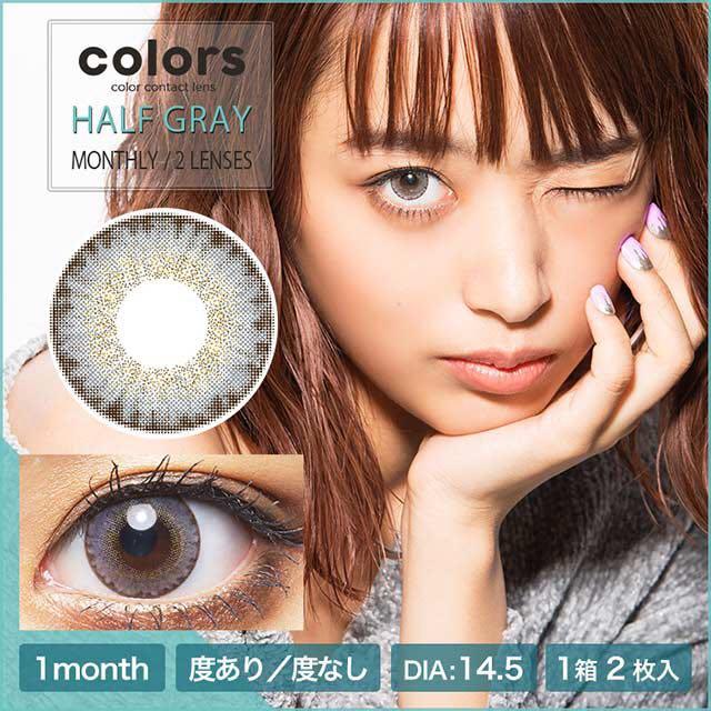 ハーフグレー(カラーズ/colors)口コミ/感想/評判