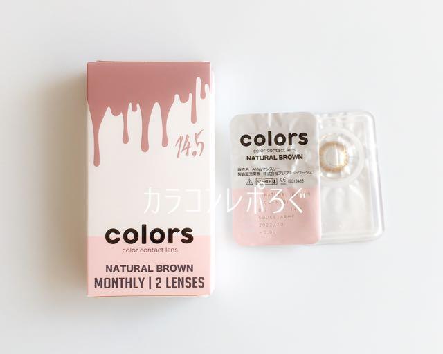 ナチュラルブラウン(カラーズ/colors)パッケージ画像