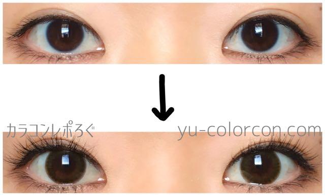 ナチュラルブラウン(カラーズ/colors)両目ビフォーアフター