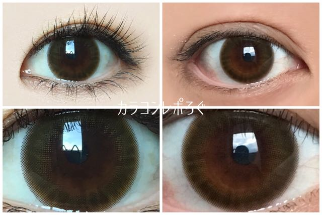 ナチュラルブラウン(カラーズ/colors)黒目と茶目発色の違い比較