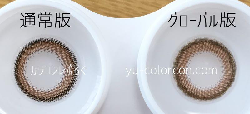 ユーザーセレクトスタンダードブラウン/通常&グローバル版レンズ違い比較