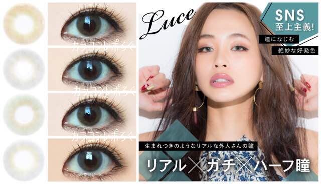 LUCE/ルーチェマンスリー(Gaijin&Nijiシリーズ)着レポ/レビュー