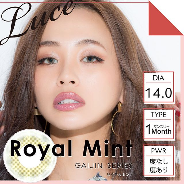 ルーチェ/LUCE Gaijin series ロイヤルミント 口コミ/感想/評判