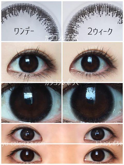 アーティラルブラック/ワンデー&2ウィーク発色の違い比較