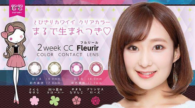 2ウィークCCフルリール/2week CC fleurir口コミ/感想/評判