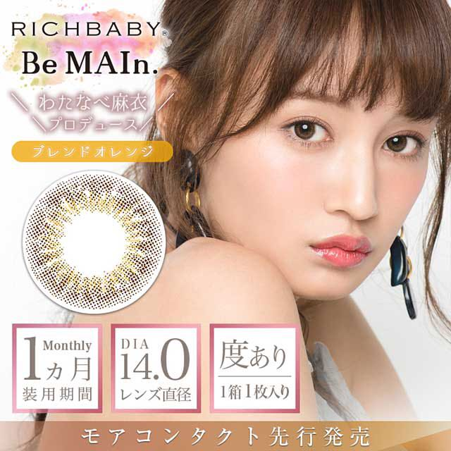 ビマイン/Be MAIn.ブレンドオレンジ/口コミ/感想/評判