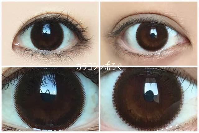 ビマイン/Be MAIn.シロップブラウン黒目と茶目発色の違い比較