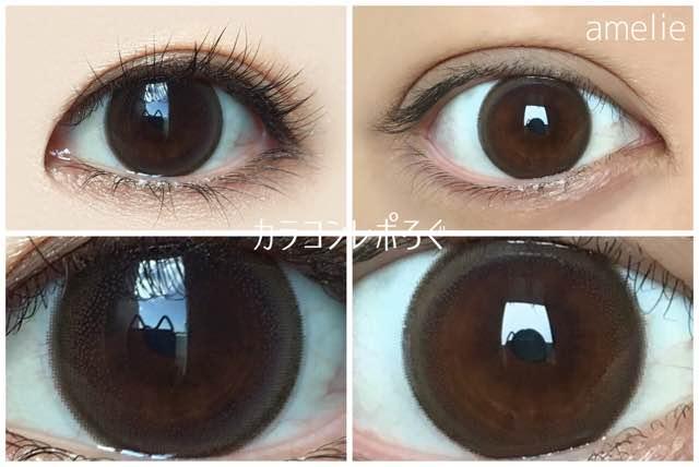 エンチュール/em TULLEアメリ黒目と茶目発色の違い比較