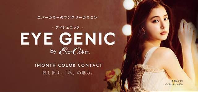 アイジェニック/EYE GENIC(新木優子カラコン)着レポ/レビュー