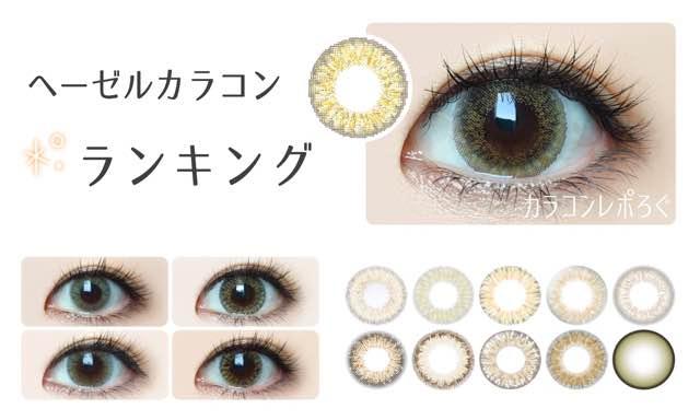 ヘーゼルカラコンランキング/色素薄い系~リアルハーフ系のおすすめまとめ