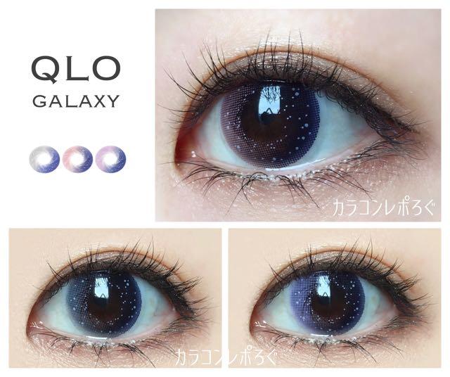 クロギャラクシー(QLO Galaxy)黒目装用画像まとめ