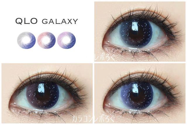 クロ・ギャラクシー(QLO Galaxy)黒目着画