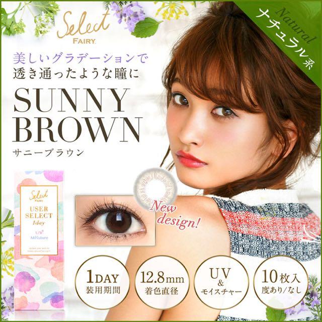 サニーブラウン12.8mm/ユーザーセレクトワンデー口コミ/感想/評判