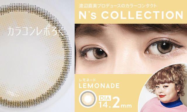 エヌズコレクション N's collection レモネード 着レポ/レビュー