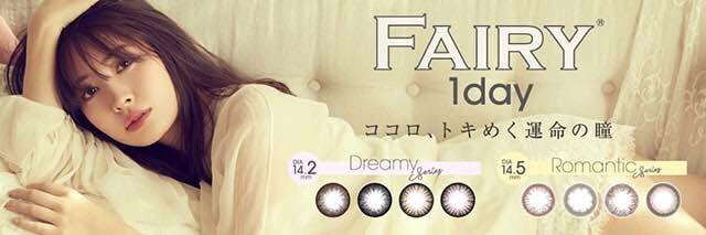 フェアリーワンデー/Fairy 1day(小嶋陽菜カラコン)着レポ/レビュー