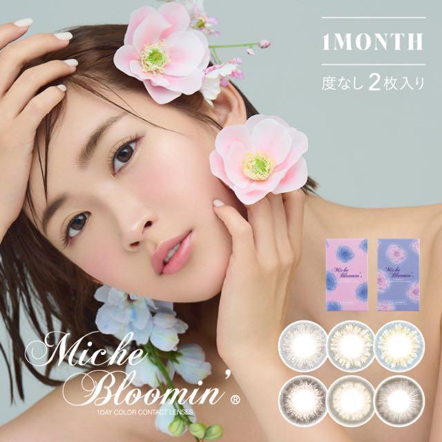 ミッシュブルーミンマンスリー/miche bloomin monthly 口コミ/感想/評判