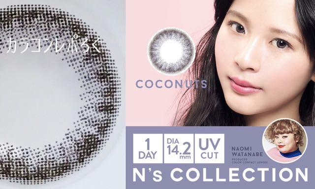 ココナッツ(N's Collection)着レポ/レビュー