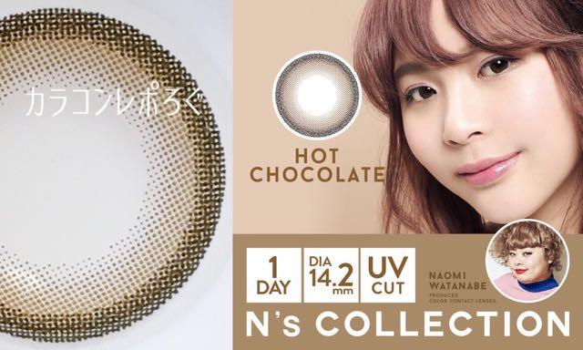 ホットチョコレート(N's Collection)着レポ/レビュー