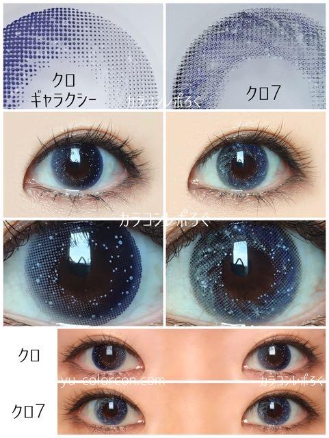 クロギャラクシー&クロ-7グレー発色の違い比較