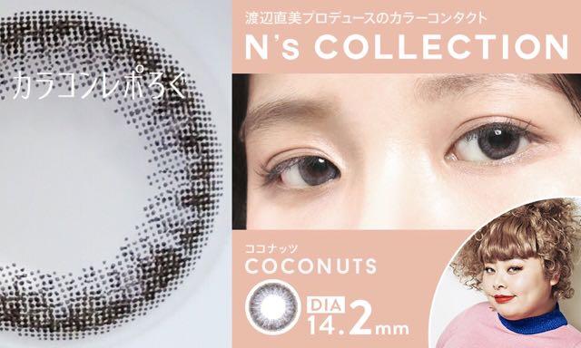エヌズコレクション N's collection 着レポ/レビュー