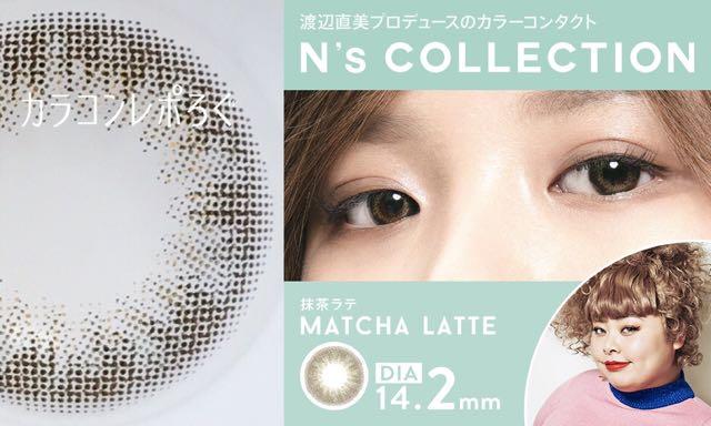 エヌズコレクション N's collection 抹茶ラテ 着レポ/レビュー