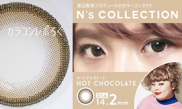 エヌズコレクション N's collection ホットチョコレート 着レポ/レビュー