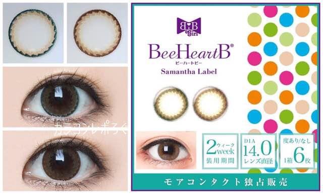 ビーハートビーサマンサレーベル(BeeHeartB Samantha Label)着レポ/レビュー