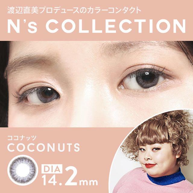 エヌズコレクション N's collection ココナッツ 口コミ/感想/評判