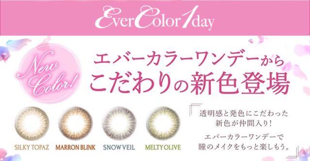 エバーカラーワンデー42.5UV/Ever Color 1day 口コミ/感想/評判