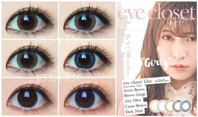 アイクローゼットワンデースウィートシリーズ/eye closet 1day sweet series着レポ/レビュー