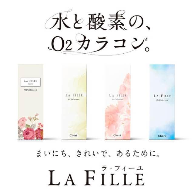 ラ・フィーユワンデー/LA FILLE 1day 口コミ/感想/評判
