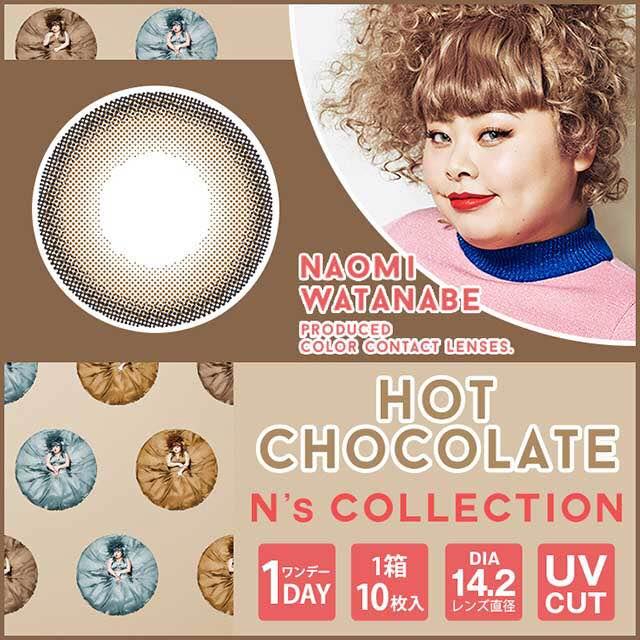 ホットチョコレート(エヌズコレクション/N's collection)口コミ/感想/評判
