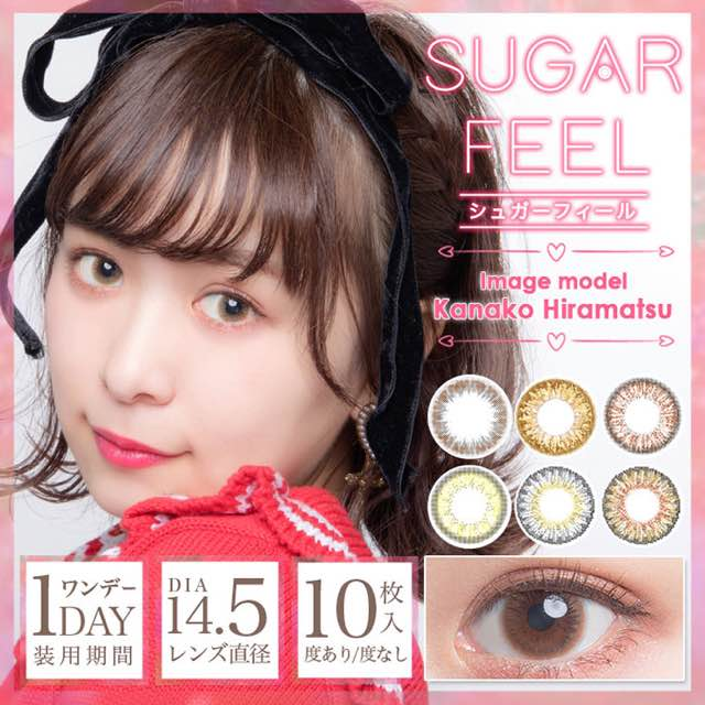 シュガーフィール/sugar feel 口コミ/感想/評判