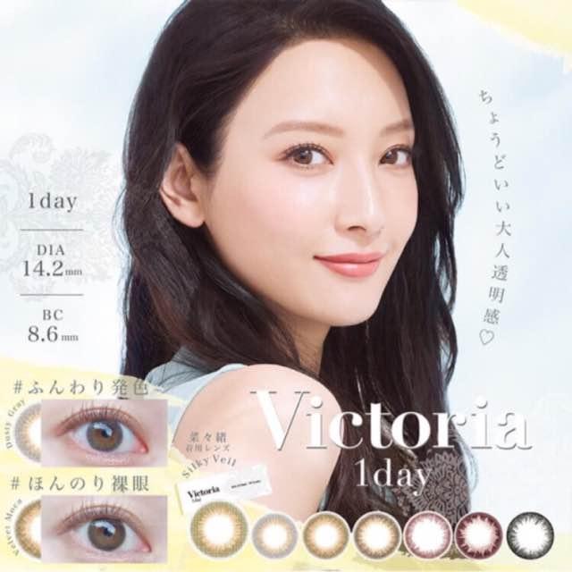 ヴィクトリアワンデー(菜々緒カラコン)口コミ/感想/評判