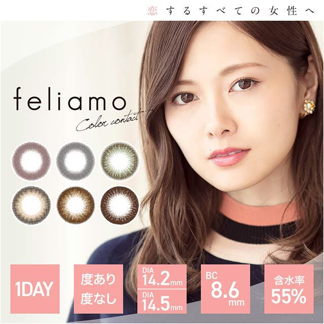 フェリアモ/feliamo(白石麻衣ワンデーカラコン)口コミ/感想/評判