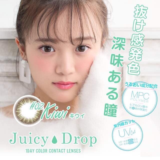 キウイ(ジューシードロップ/Juicy Drop)口コミ/感想/評判