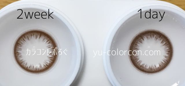 ゼル ナチュラル ブラウン 2ウィークとワンデー レンズの違い比較