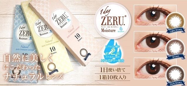 ワンデー ゼル ナチュラル/1day ZERU. moisture 口コミ/感想/評判