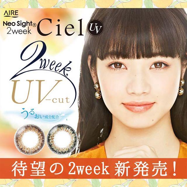 ネオサイト2ウィーク シエルUV/Neo Sight 2week Ciel UV 口コミ/感想/評判