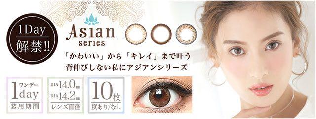 アイトゥーアイアジアンワンデー/eye to eye Asian 1day 口コミ/感想/評判