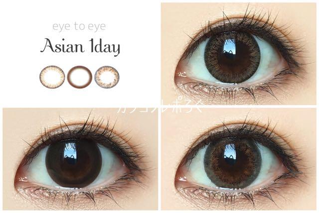 アイトゥーアイアジアンワンデー/eye to eye Asian 1day 黒目着画まとめ