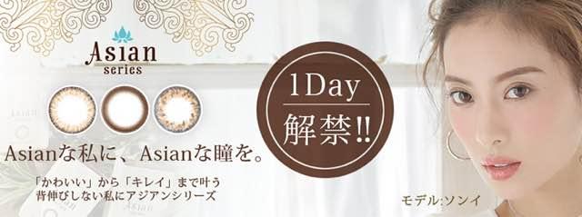 アイトゥーアイアジアンワンデー(eye to eye Asian 1day)口コミ/感想/評判