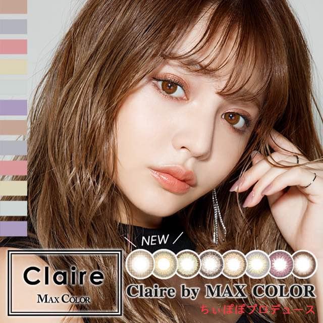 クレア/Claire(ちぃぽぽ/吉木千沙都ワンデーカラコン)口コミ/感想/評判