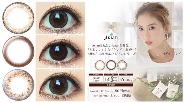 アイトゥーアイアジアンワンデー&ワンマンス/eye to eye Asian 1day 1month着レポ/レビュー