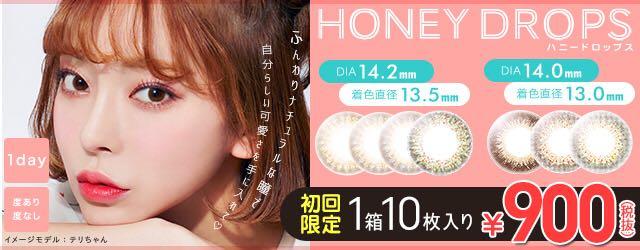 ハニードロップスワンデーカラーエッセンス(HONEY DROPS 1DAY Color Essence)口コミ/感想/評判