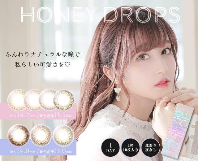 ハニードロップスワンデー/Honey Drops 1day(新希咲乃カラコン)口コミ/感想/評判